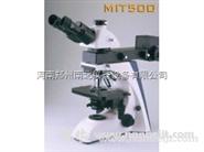 MIT500正置金相显微镜