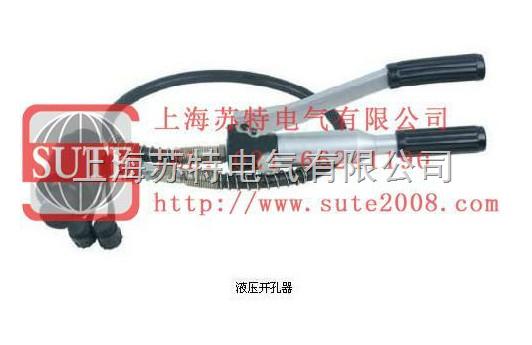 液压开孔器 st _供应信息图片