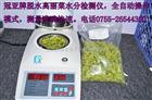 SFY-60出口用脱水蔬菜水分测定仪-脱水蒜片水分仪