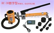 HC-30锚杆拉拔仪/锚杆检测仪/锚杆拉力仪/锚杆拉力计