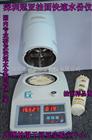 SFY-6湿面水份仪、面团水分测定仪、挂面水分快速测定仪介绍