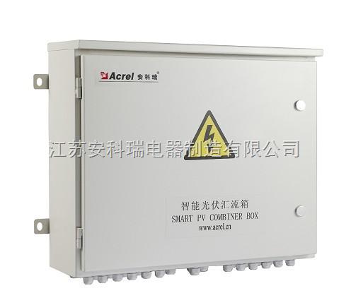 APV-M系列智能光伏匯流箱價格表