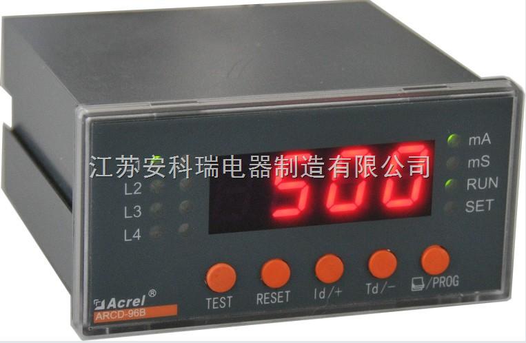 ARCM系列剩余電流式電氣火災監控探測器價格