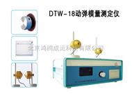 DT-W18A混凝土动弹性模量测定仪/动弹仪