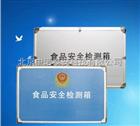 食品安全检测箱基本配置