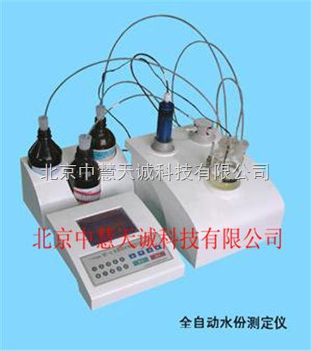 容量法全自动水份测定仪
