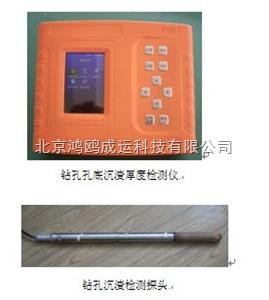 钻孔孔底沉渣厚度检测仪/成渣检测仪