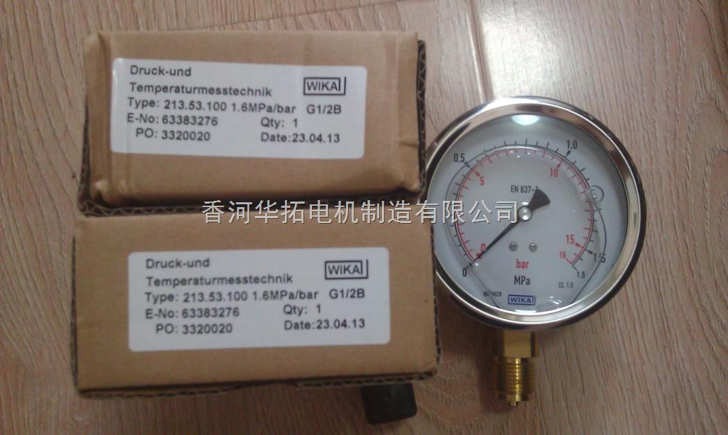 wika压力表报价 213.53-香河华拓电机制造有限公司