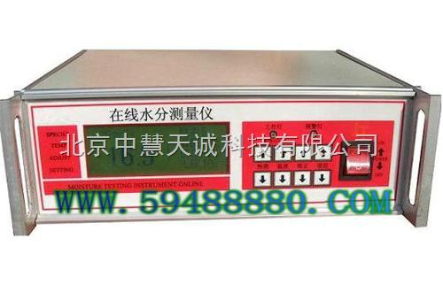 木纤维在线水分仪 型号:ZH5019
