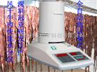 SFY-30静海县肉类水分检测仪、肉类水分测定仪