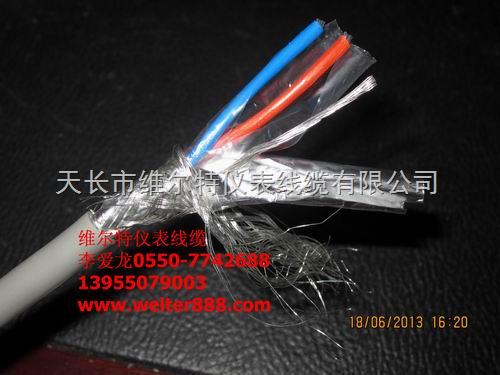 rs485 (维尔特牌)rs485-9841/9842通讯电缆