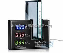 LS103A光学透过率测量仪/透光率仪