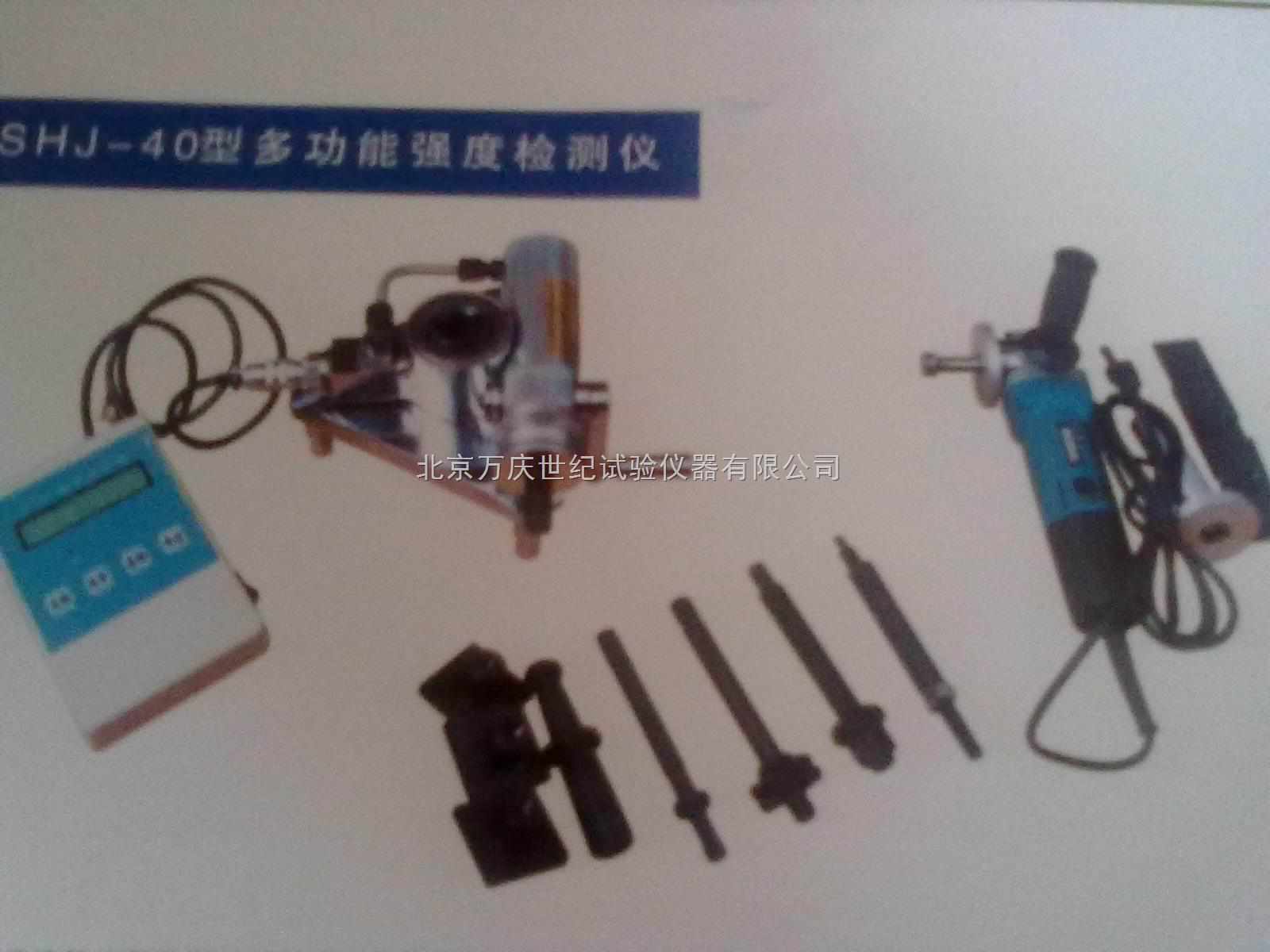 SHJ-40多功能强度检测仪