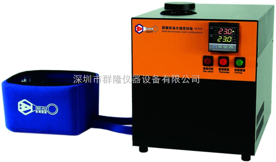 固体材料恒温水循环设备 MZ-01D