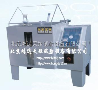 北京小型盐雾试验机