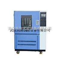 武汉SC-015砂尘试验箱