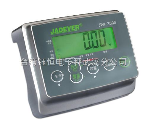 JWI-3000 重量显示器