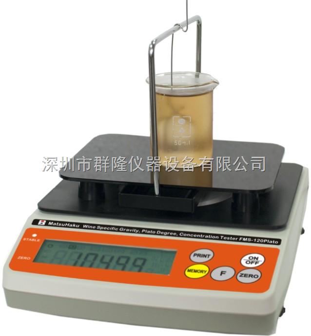 啤酒葡萄酒比重、柏拉图度、浓度测试仪QL-120Plato