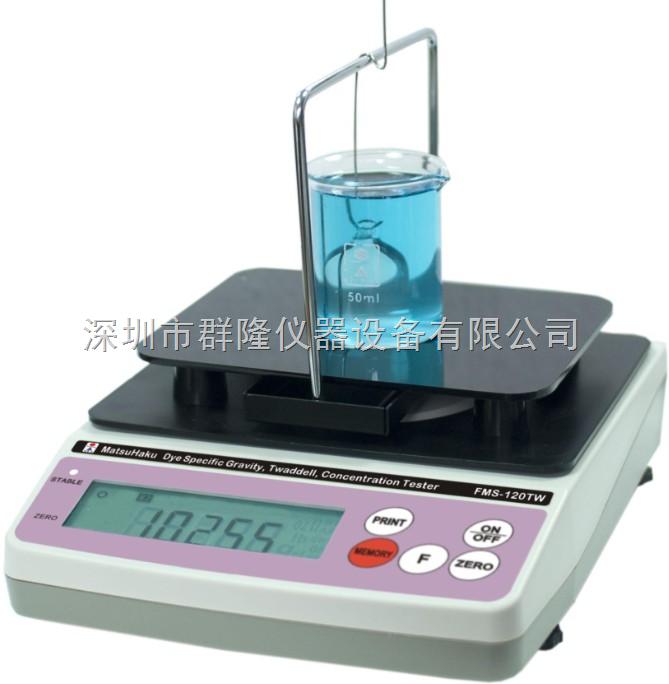 液体染料比重、重波美、特沃德尔度测试仪QL-120TW