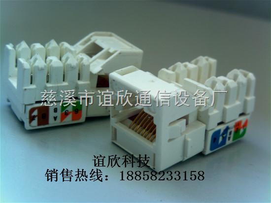 电话网络接线盒