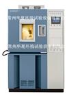 可程式高低温试验箱生产厂家