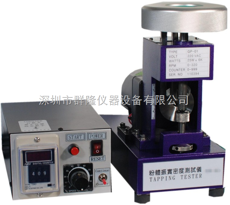 QL-01粉体振实密度测试仪QL-01