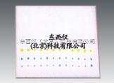 东西仪(北京)科技有限公司