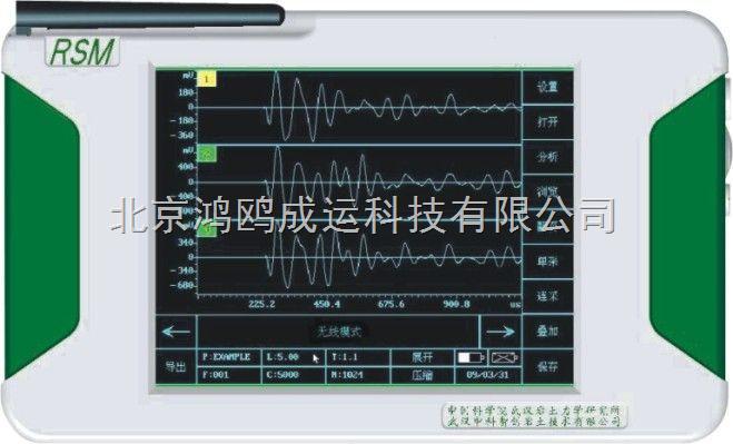 RSM-RBT锚杆无损测试仪/锚杆质量检测仪