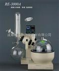 RE-3000A旋转蒸发器上海亚荣球磨口冷凝管转速数显温度自动控制RE-3000A旋转蒸发器