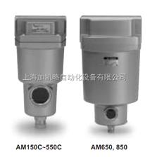 AM250-03-B-JSMC油雾分离器
