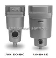AMH250-03B-JSMC微雾分离器