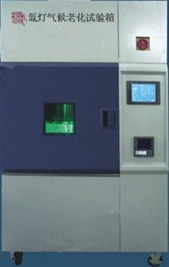 氙灯日晒色牢度测试仪