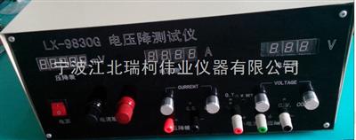 LX-9830GLX-9830G電壓降檢測儀,多功能電壓降測試儀