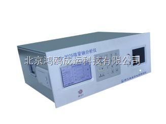 微量铀分析仪/测铀仪/铀分析仪(2013年新款)