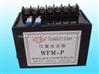 WF-S 位置发送器  WF-S  位发模块