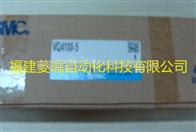日本smc五通电磁阀代理特价供应VQ5201-5W