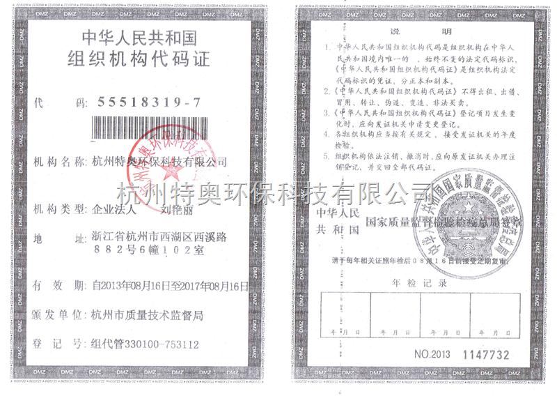 杭州特奥环保科技有限公司组织机构代码证