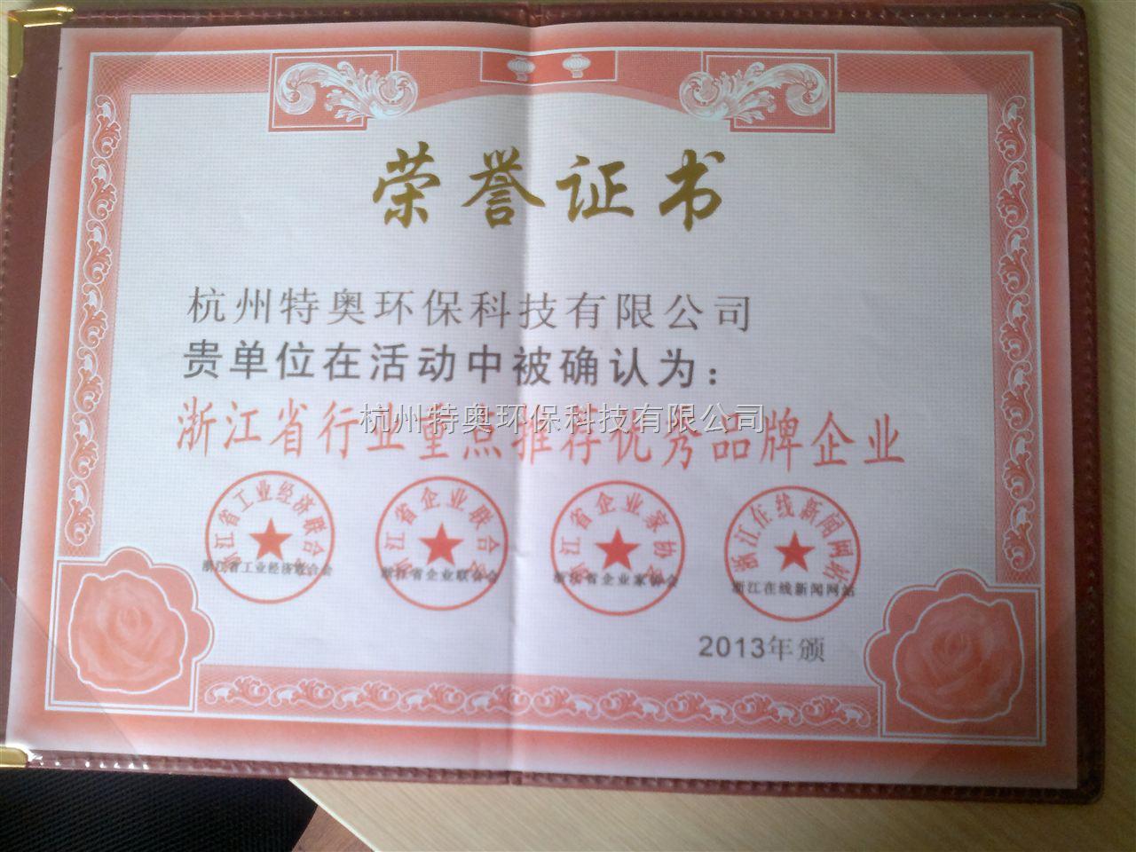 杭州特奥环保科技有限公司荣誉证书