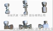 HYG1 S系列鋼制雙卡套式管接頭
