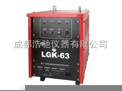 等离子切割机lgk-63-成都浩驰仪器有限公司