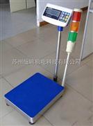 陕西80KG报警电子台秤,英展80kg报警台秤