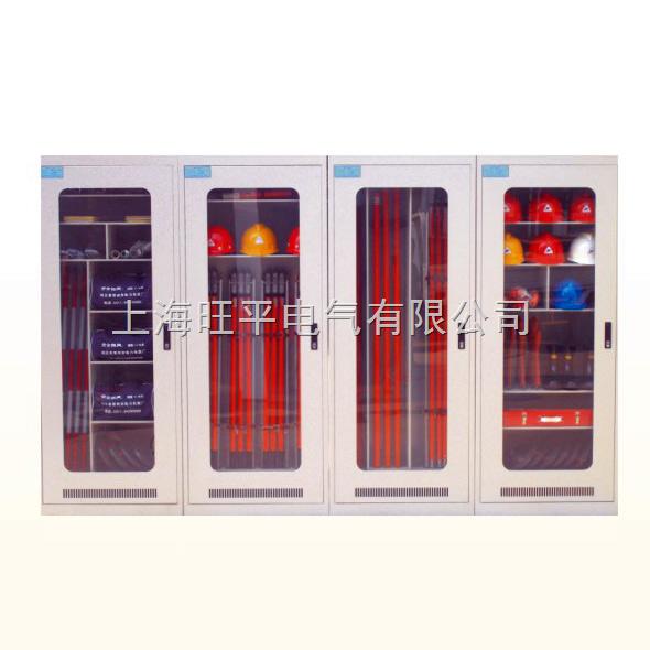 電力絕緣工器具柜