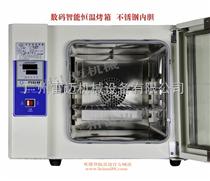 实验室干燥箱,数显恒温干燥箱,气流干燥箱