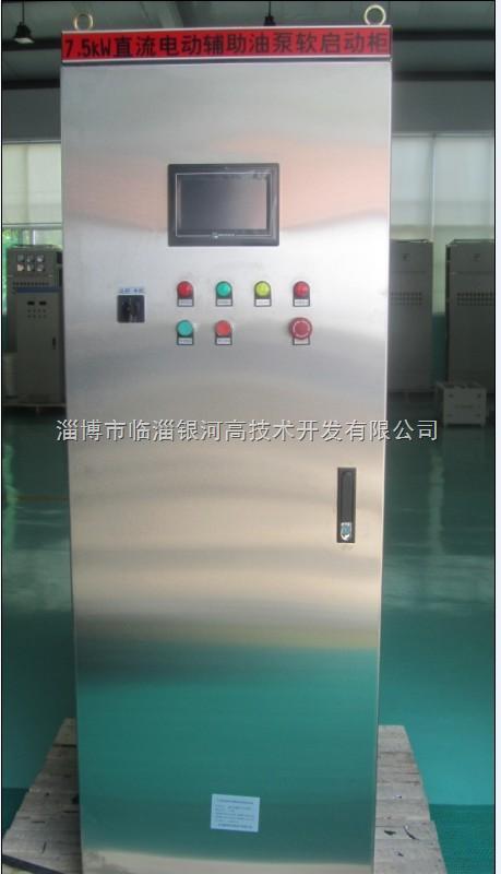 qy-直流油泵软起动柜_软起动,直流电机软起动柜,润滑