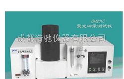 QM-201C荧光砷汞测试仪