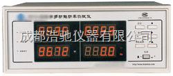 PS93-40A数字多功能功率测试仪