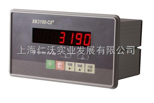 耀华XK3190-C8+继电器模拟开关量输出电子称