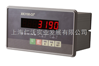 YAOHUA耀華XK3190-C8+繼電器模擬開關量輸出電子稱