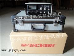 HWF-1红外线二氧化碳分析仪、检测仪、测定仪