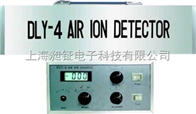 DLY-4型超高灵敏度空气负离子浓度测定仪